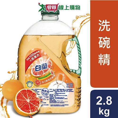 全新白蘭動力配方洗碗精(鮮柚)2.8kg