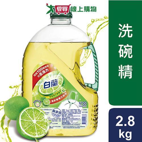 全新白蘭動力配方洗碗精(檸檬)2.8kg