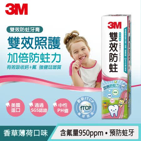 3M雙效 防蛀護齒牙膏5入