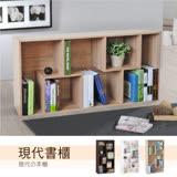 【Hopma】現代書櫃/收納櫃-三色可選