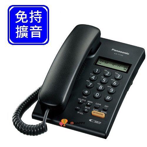 《Panasonic》 國際牌有線免持來電顯示電話機 KX-T7705 (經典黑)
