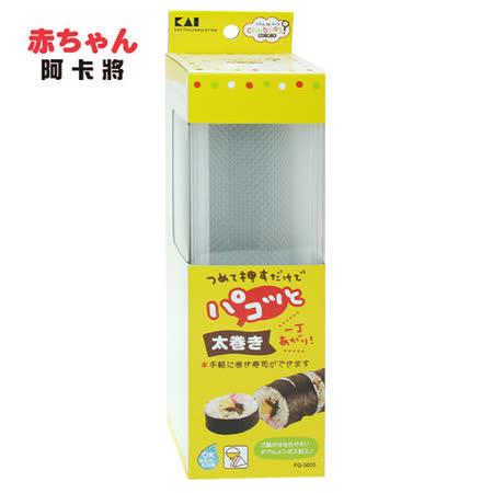 KAI貝印 壽司捲 -friDay購物