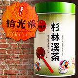 【名池茶業】杉林溪手採高山茶(懷舊時光系列)青茶款