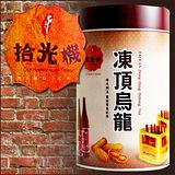 【名池茶業】凍頂烏龍手採高山茶150g(懷舊時光系列)輕焙三分火