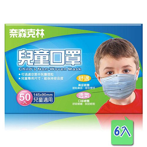 《奈森克林》兒童口罩50入/盒-6盒