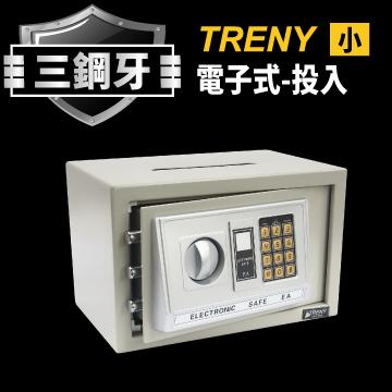 TRENY三鋼牙-電子式投入型保險箱-小 6490