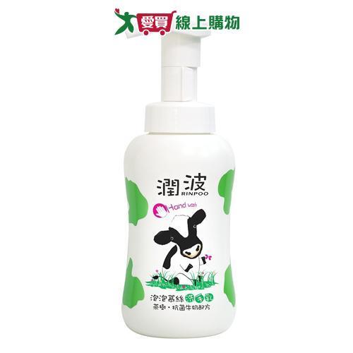 潤波泡泡慕絲洗手乳(茶樹抗菌牛奶配方)300ml