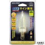 【太星電工】MAXSTAR LED超亮蠟燭燈泡    12LED/E12/1W