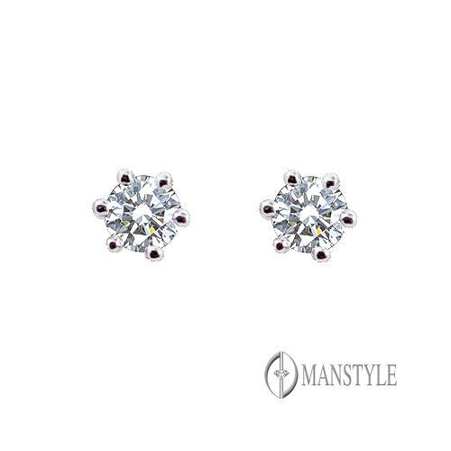 MANSTYLE 經典 0.60ct 鑽石耳環