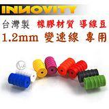 INNOVITY 台灣製 1.2mm 變速線 專用 橡膠材質 導線豆 IN-BC-3DA [6入/包]