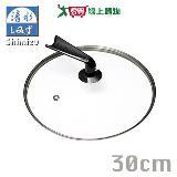 清水Shimizu 可立式透明玻蓋(30cm)