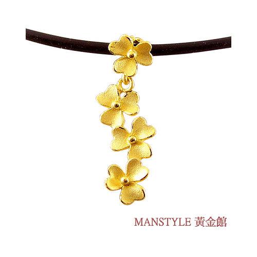 Manstyle 花草蜜語黃金墬 (約0.38錢)