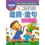 【幼福】小學生現學現用造詞、造句活用評量(初級篇)