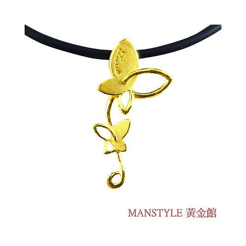 Manstyle 伴我飛黃金墬 (約0.64錢)