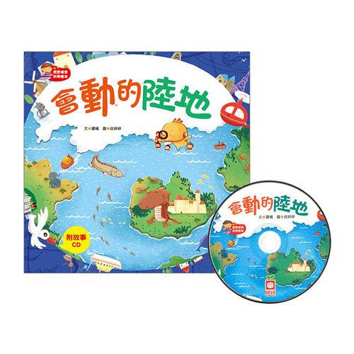 【幼福】寶寶探索科學繪本-會動的陸地 故事CD