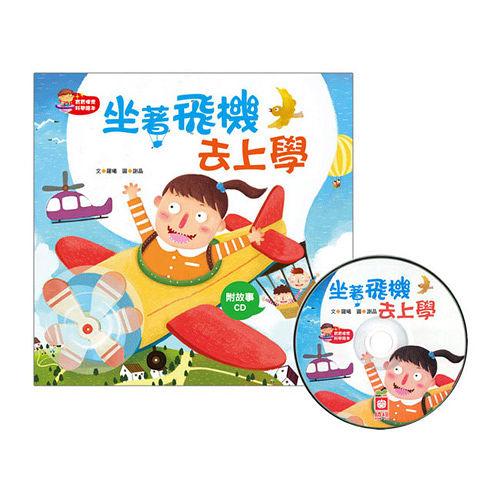 【幼福】寶寶探索科學繪本-坐著飛機去上學+故事CD