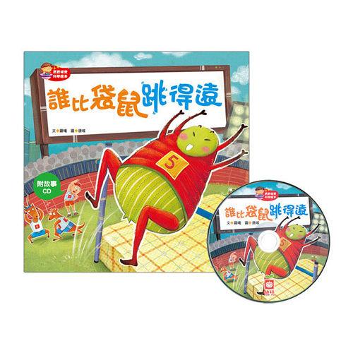 【幼福】寶寶探索科學繪本-誰比袋鼠跳得遠 故事CD