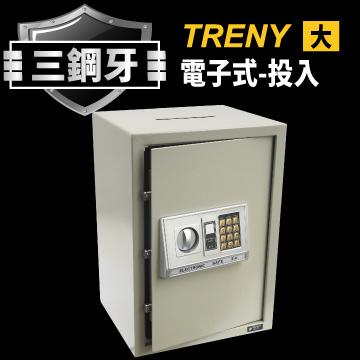 TRENY三鋼牙-電子式投入型保險箱-大
