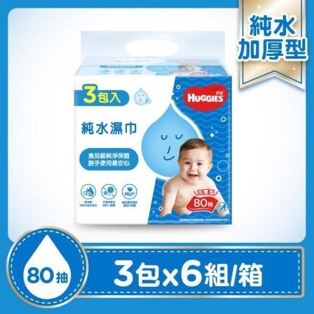 【好奇】純水嬰兒濕巾厚型80抽(3包x6組/箱)