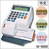 ★加碼送墨球1個★【VERTEX世尚】 W-9000 (中文國字)大型顯示視窗光學定位自動夾紙支票機