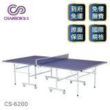 【強生CHANSON】標準規格桌球桌(15mm) CS-6200