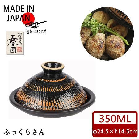 日本長谷園伊賀燒 多功能調理摩洛哥蒸煮鍋