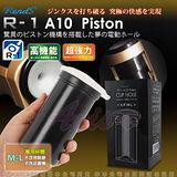 日本RENDS A10 PISTON 電動強力極速抽插活塞機 專用杯體 M-L