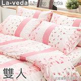 La Veda【南法之戀-粉】雙人床包被套四件組
