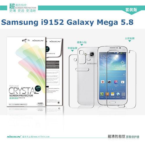 NILLKIN Samsung i9152 Galaxy Mega 5.8 超清防指紋正反面保護貼(含鏡頭貼套裝版)