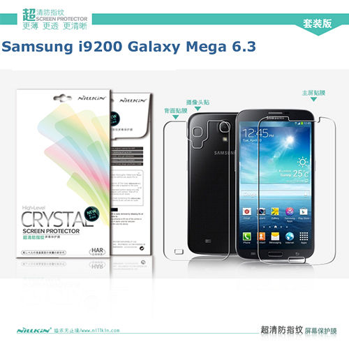 NILLKIN Samsung i9200 Galaxy Mega 6.3 超清防指紋正反面保護貼(含鏡頭貼套裝版)