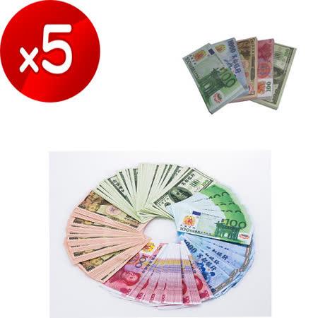 冥國五合一幣 含台陸歐日美