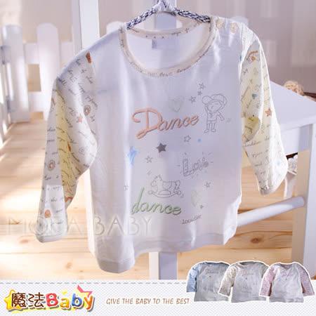 【魔法Baby】百貨專櫃正品LOU&DIER~薄長袖肩開居家上衣(藍.粉.黃)~男女童裝~k29574