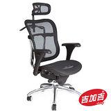 吉加吉 人體工學 全網椅 TW-7147(黑色)