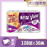 【舒潔】VIVA 速效廚房紙巾-大小隨意撕(108張x6捲x6串/組)