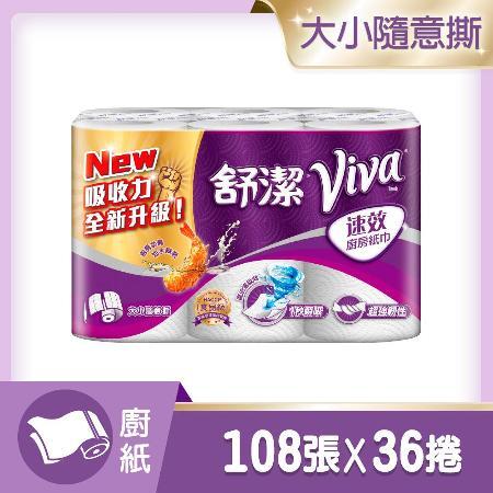舒潔VIVA 速效廚房紙巾 108張x6捲x6串/組)