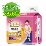 【頂級金貝貝】棉柔透氣紙尿褲XXL (27+1)片x6包