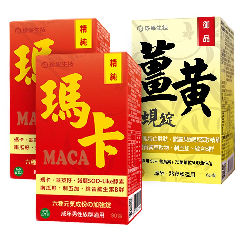 ~珍果~精純瑪卡錠 2入~買再送御品薑黃蜆錠~SOD Plus 效期至2019.4.18