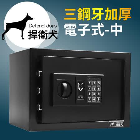 捍衛犬 三鋼牙加厚電子式保險箱