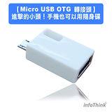 InfoThink Micro USB OTG 轉接頭