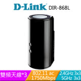 D-Link DIR-868L 802.11 AC1750 雙頻無線分享器 WiFi分享器