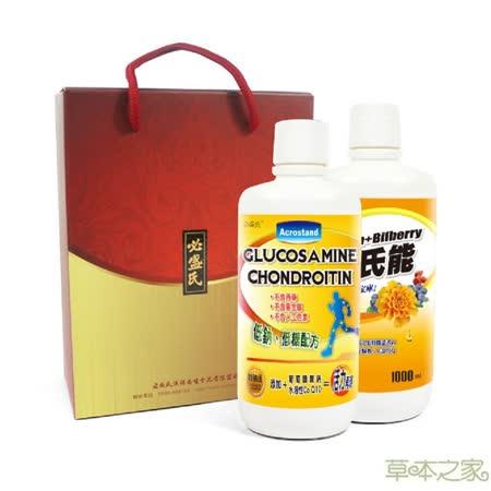 草本之家 葡萄糖胺+葉黃素液