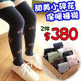 【秋冬新款】甜美碎花款~針織保暖褲襪(任選二件$380)