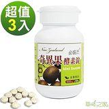 草本之家-奇異果酵素60粒X3瓶