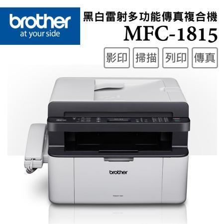 Brother MFC-1815  多功能傳真雷射