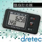 【日本DRETEC】『愛步』隨身計步器-黑