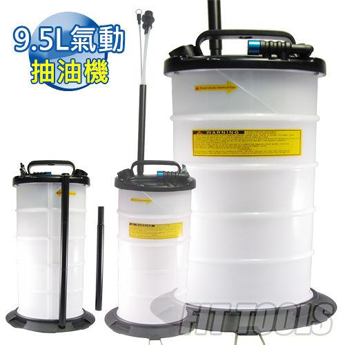 【良匠工具】最新款 9.5L氣動抽油機 真空 吸油機 適換剎車油/ 機油 附4條管 配件最齊全