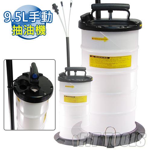 【良匠工具】最新型 手動抽油機 真空9.5L 吸油機 附收納管 管口附防塵蓋