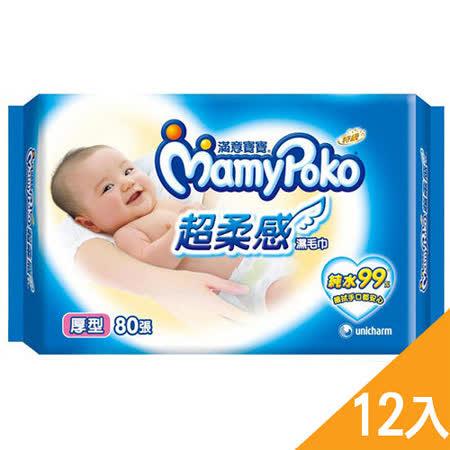 滿意寶寶 厚型濕紙巾80抽12入