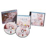 【風車】0歲音樂(雙CD)-開發寶寶優質潛能(購物車)