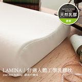 【LAMINA】舒適人體工學乳膠枕